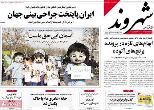 Shahrvand newspaper 1- 19