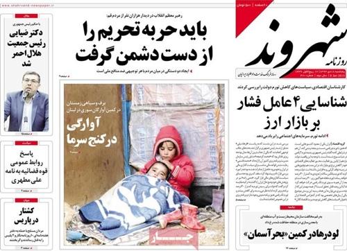 Shahrvand newspaper 1- 8