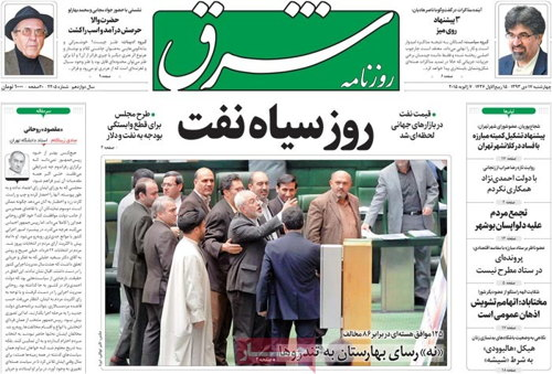 Shargh daily-1-7-2015