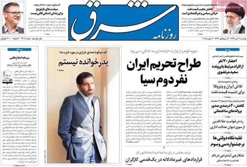 Shargh newspaper 1- 11