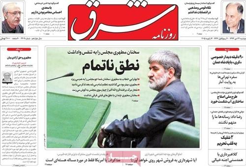 Shargh newspaper 1- 12