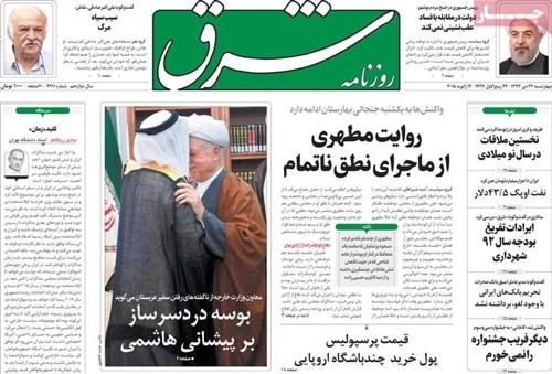 Shargh newspaper 1- 14