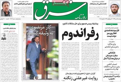 Shargh newspaper 1- 5