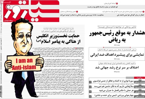 Siasate ruz newspaper 1- 15
