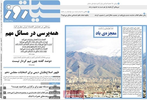 Siasate ruz newspaper 1- 5