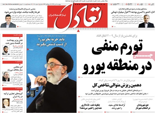 Taadol newspaper 1- 8