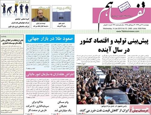 Tafahom newspaper 1- 14