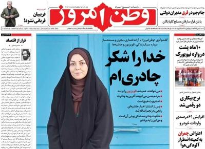 Vatane emruz newspaper 1- 3