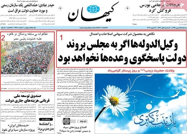 Kayhan daily
