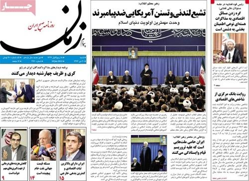 payame zaman newspaper 1- 10