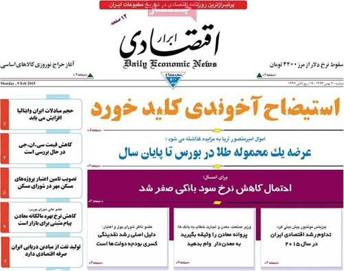 Abrar Eghtesadi newspaper-02-08-2015