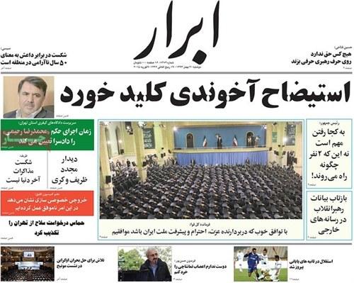 Abrar newspaper-02-08-2015