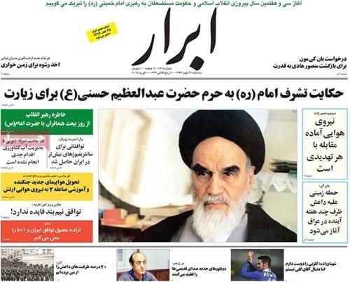 Abrar newspaper-02-10-2015