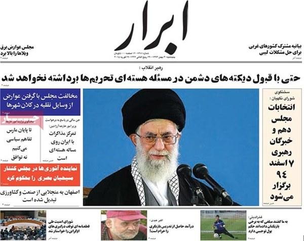 Abrar newspaper 2 - 19 - 2015