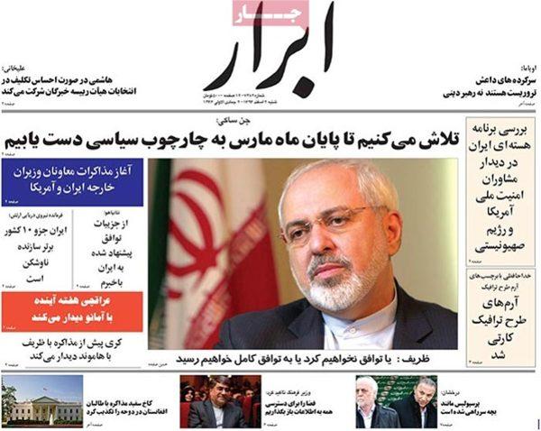 Abrar newspaper 2 - 21- 2015
