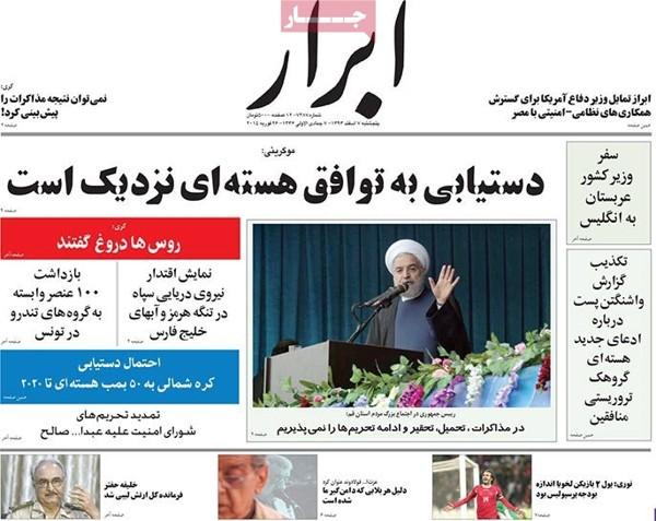 Abrar newspaper-2-25-2015