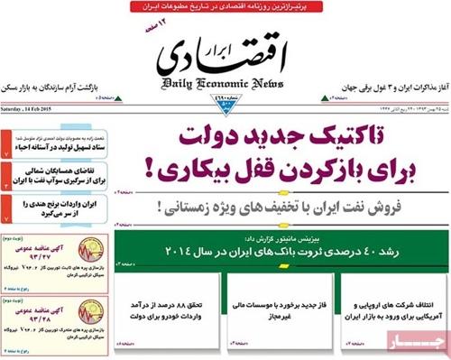Abrare eghtesadi newspaper 2 - 14 - 2015