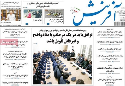 Afarinesh newspaper-02-08-2015