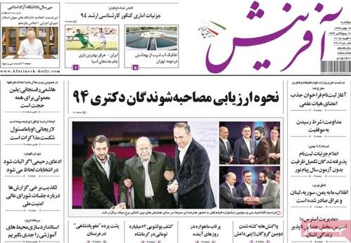 Afarinesh newspaper 2 - 2 - 2015