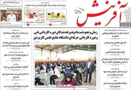 Afarinesh newspaper 2 - 7 - 2015