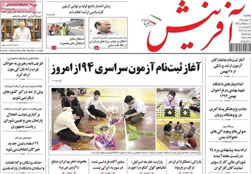 Afarinesh newspaper 2 - 8 - 2015
