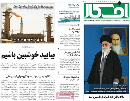 Afkar newspaper-02-08-2015