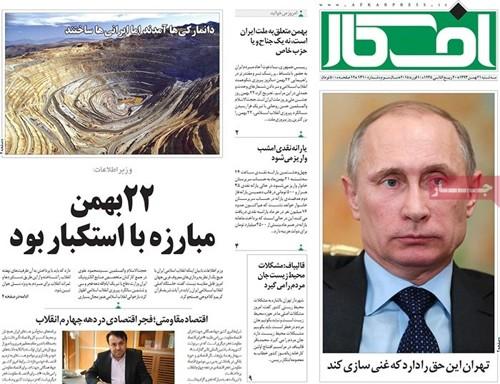 Afkar newspaper-02-10-2015