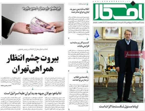 Afkar newspaper 2 - 2 - 2015
