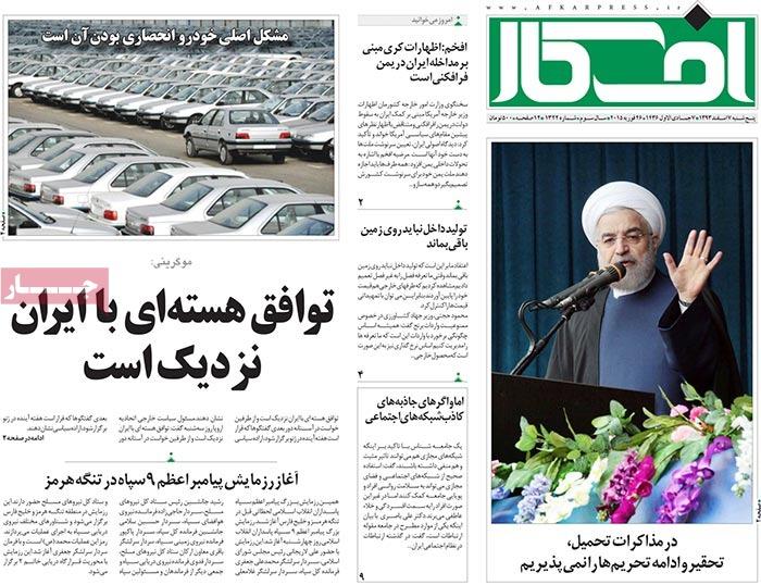 Afkar newspaper-2-25-2015