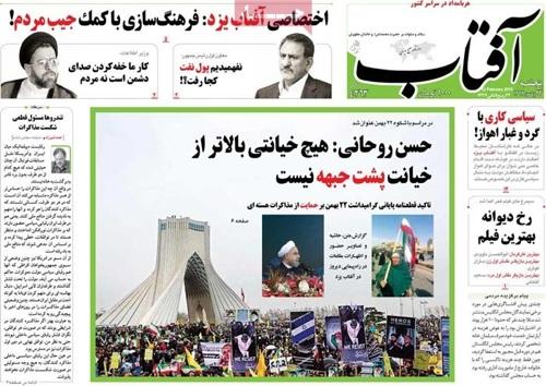 Aftabe Yazd Newspapers-02-10-2015