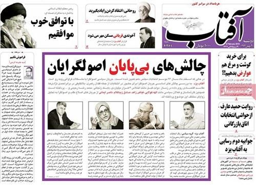 Aftabe Yazd newspaper-02-08-2015
