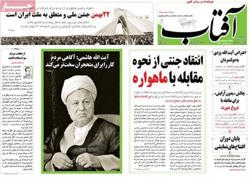 Aftabe Yazd newspaper-02-10-2015