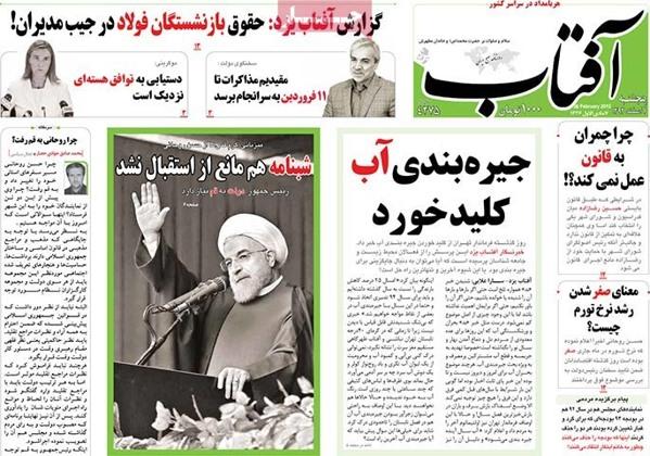 Aftabe Yazd newspaper-2-25-2015