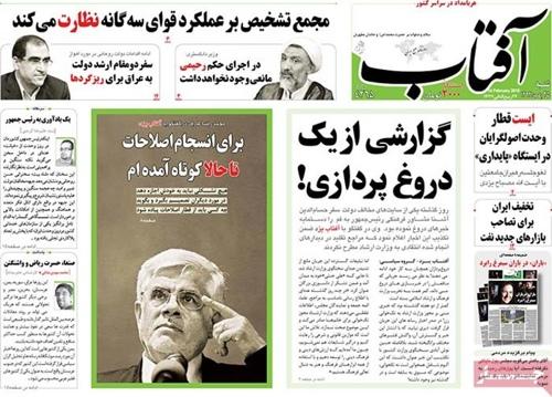Aftabe yazd newspaper 2 - 14 - 2015