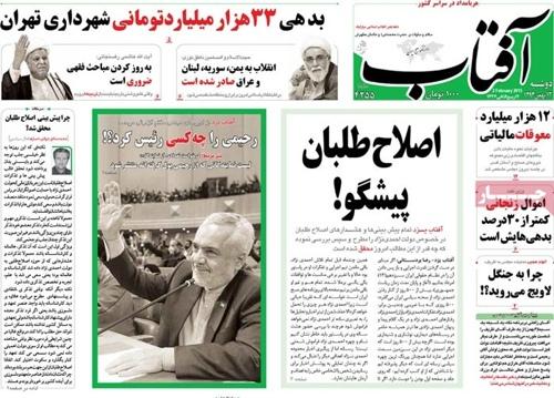 Aftabe yazd newspaper 2 - 2 - 2015