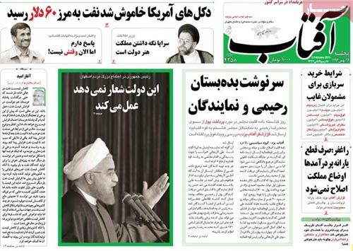 Aftabe yazd newspaper 2 - 5 - 2015