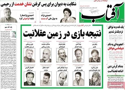 Aftabe yazd newspaper 2 - 7 - 2015