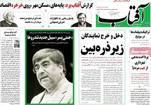 Aftabe yazd newspaper 2 - 8 - 2015