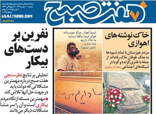 Ahvaz-7Sobh daily