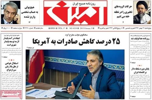 Amin newspaper 2 - 5 - 2015