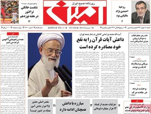 Amin newspaper 2 - 7 - 2015