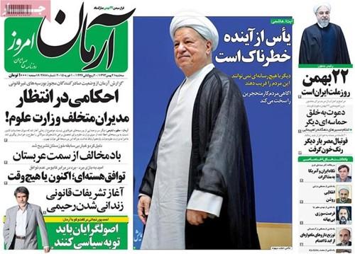 Arman Emrooz newspaper-02-10-2015