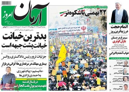 Armane Emrooz Newspapers-02-10-2015