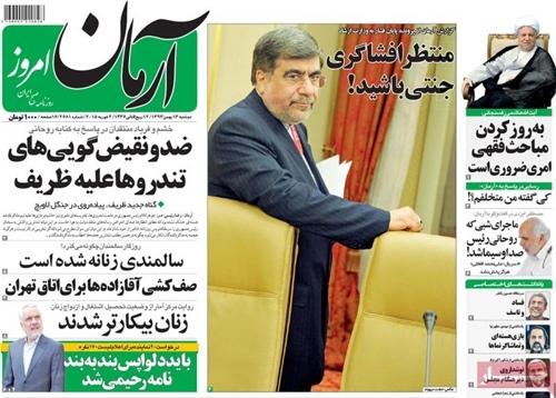 Armane emruz newspaper 2 - 2 - 2015