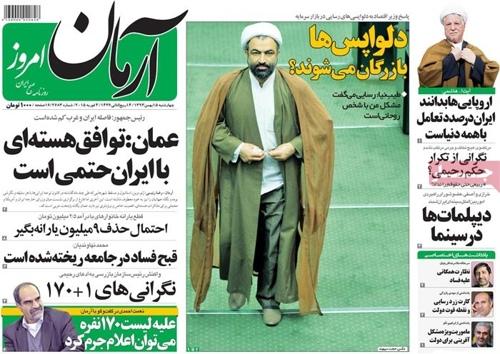 Armane emruz newspaper 2 - 4 - 2015