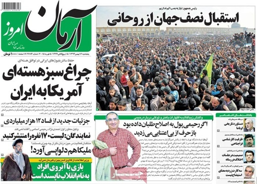 Armane emruz newspaper 2 - 5 - 2015