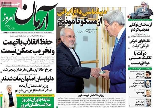 Armane emruz newspaper 2 - 7 - 2015