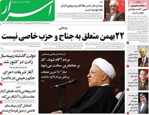 Asrar newspaper-02-10-2015