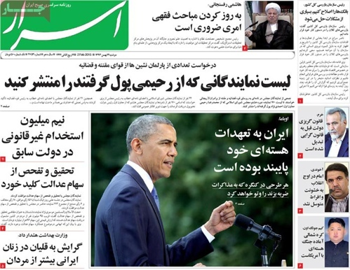 Asrar newspaper 2 - 2 - 2015