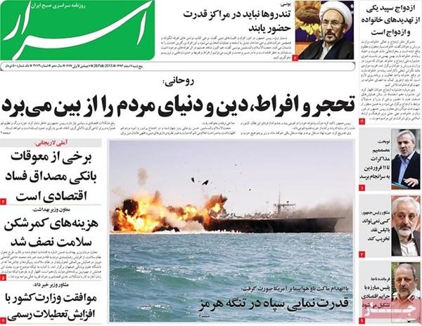 Asrar newspaper-2-25-2015
